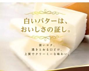 日本廚師愛用☆白色正是其美味的證明「可爾必思特撰奶油」