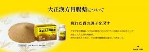 日本家庭居家必備☆大正製藥「大正漢方胃腸藥」