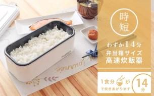 14分鐘即可品嚐到現煮鬆軟白飯♪THANKO「單身族用超高速便當盒炊飯器」