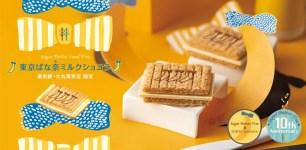 夢幻聯名伴手禮新誕生!東京香蕉x砂糖奶油樹「砂糖奶油夾心脆餅 東京香蕉牛奶巧克力」♡