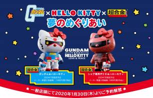 GUNDAM x Hello Kitty x 超合金☆夢幻且帥氣的聯名商品已開放預購!