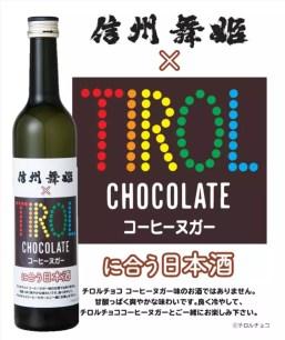 長野縣酒廠新推出☆限量3,000瓶「信州舞姫 適合Tirol巧克力咖啡牛軋糖的日本酒」