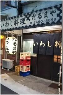 在「孤獨的美食家Season3」最終回(第12集) 所介紹的「だるまや(darumaya)」大快朵頤各種沙丁魚料理!