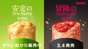 日本麥當勞2020年期間新口味甜派♡ 甜蜜粉嫩「草莓派」3月4日開賣