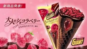 江崎Glico「Giant甜筒冰淇淋<大人的巧克力莓果>」改版新上市