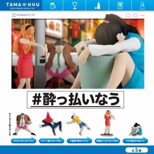 扭蛋品牌「TAMA-KYU」創意滿分的搞怪風格「#酒醉now」全5種