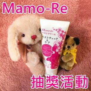 Mamo-Re抽獎企劃來囉!免費美胸霜送給妳♡