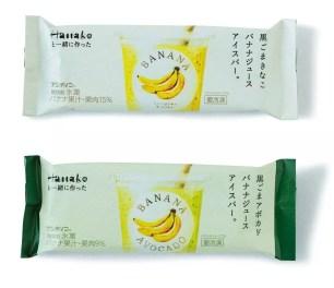 雜誌『Hanako』監修 「黑芝麻黃豆粉香蕉果汁冰棒。」、「黑芝麻酪梨香蕉果汁冰棒。」