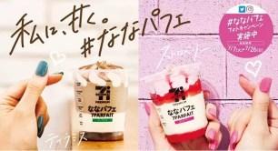 刨冰與冰淇淋都可一次品嚐♡「SEVEN PREMIUM 7PARFAIT」口感好豐富