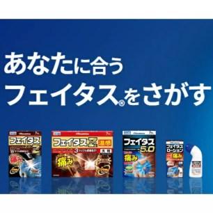 可貼亦可塗抹!日本久光製藥「Feitas®鎮痛貼布」系列