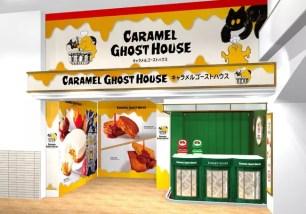 「CARAMEL GHOST HOUSE」新宿MYLORD店☆改裝後推出3款限定甜點