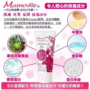 期盼台灣的女性都能親自使用體驗!嚴選成分的「Mamo-Re美胸霜」