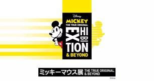 東京‧六本木「米奇展 THE TRUE ORIGINAL & BEYOND」期間限定展覧會