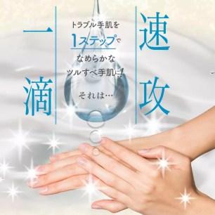 粗糙乾裂手部肌膚的救星!一滴瞬效日本製「TEINEI HAND ESSENCE」