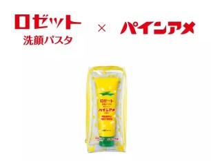 數量限定「ROSETTE海泥毛孔潔淨洗顏乳 鳳梨糖香氣」♡附特製透明收納包