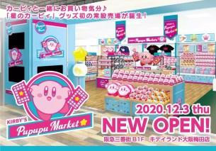 大阪‧梅田☆星之卡比周邊商品專售店「KIRBY'S PUPUPU MARKET」新開幕