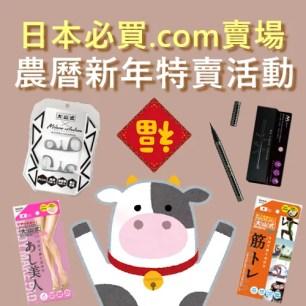 日本必買.com賣場 農曆新年特賣活動來囉!🐮🧧