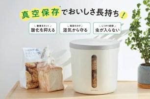 日本récolte/麗克特2021年新商品☆便利實用大容量的「Food Stocker」