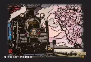 別緻的東武鐵道「乘車象徵」!2021年4月~2021年7月期間限定發放特製紀念乘車証☆