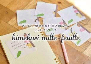 充滿設計巧思的可愛便利貼♡新商品「himekuri mille-feuille」共5種