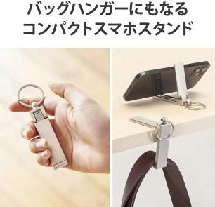 日本ELECOM新商品「2Way 智慧型手機立架」☆手機、包包的收納擺放它都包辦