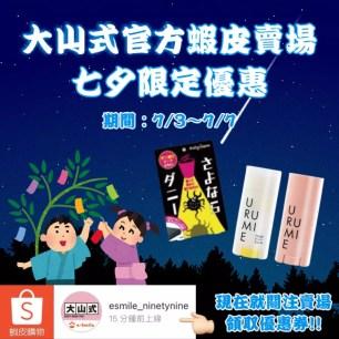 限時5天!大山式官方蝦皮賣場七夕限定優惠開跑囉!