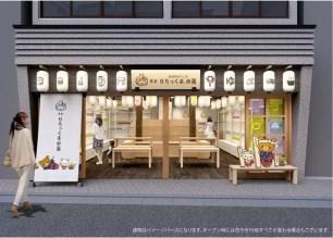 群馬縣〝Rilakkuma×溫泉〞主題專售店「おみやげどころ 草津 りらっくまの湯」