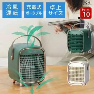 日本MEDIK!小型USB充電式便攜冷風機!3段風量還搭載水槽可加濕