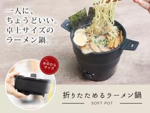 烹調一人份餐點剛剛好!日本THANKO「單人用可折疊收納插電快煮鍋」