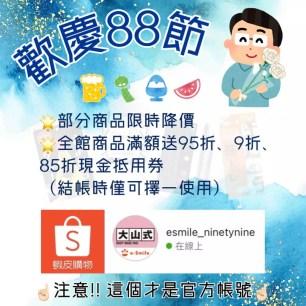 歡慶88節💙大山式官方蝦皮賣場優惠券發放中!部份商品限時再降價!