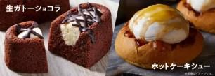 日本LAWSON便利商店☆2021年9月底上架的講究甜點3選