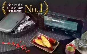Makuake電烤箱部門募資支援金歷代第1名!日本LITHON『超蜜烤番薯電烤箱』