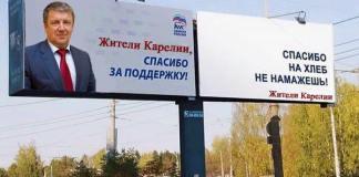 Фотожаба на главу Карелии. Фото: facebook.com