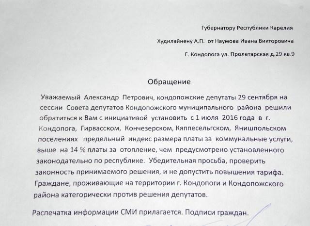 Обращение жителей Кондопоги. Фото: Алексей Владимиров