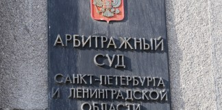 Арбитражный суд Санкт-Петербурга и Ленобласти. Фото: mrsksevsap.ru