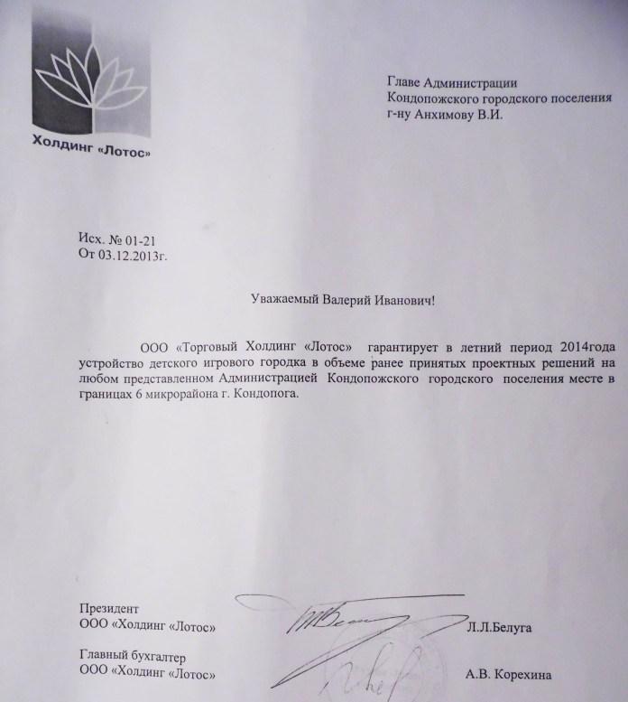 Письмо Леонида Белуги