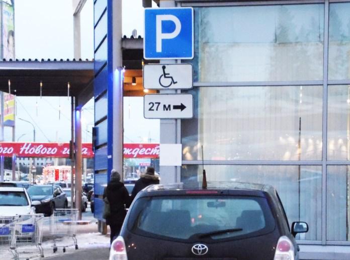 Незаконная парковка на местах для инвалидов - одно из распространенных нарушений правил дорожного движения в Карелии. Фото: Алексей Владимиров