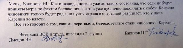 Фрагмент ветеранского обращения. Фото: mustoi.ru
