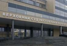Верховный суд Карелии. Фото: sp1karelia.ru