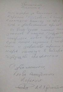 Письмо карельского губернатора школьнику из ХМАО. Фото: gov.karelia.ru