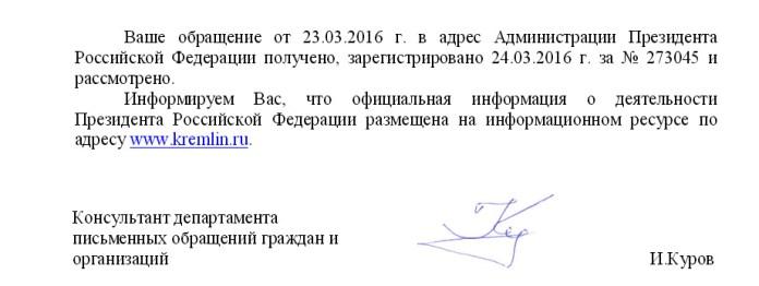 Ответ из администрации президента РФ