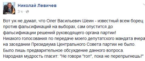 Levichev-facebook