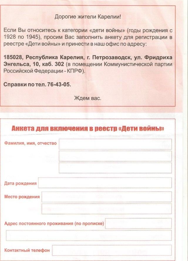 Такие, ни к чему не обязывающие анкеты предлагают заполнить пожилых жителей республики карельские коммунисты. Фото: vk.com
