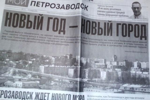 Бесплатная газета вышла тиражом 100 тысяч экземпляров. Фото: facebook.com