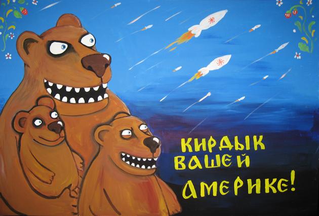 """""""Кирдык вашей Америке!"""". Картина Васи Ложкина. Фото: vasya-lozhkin.ru"""