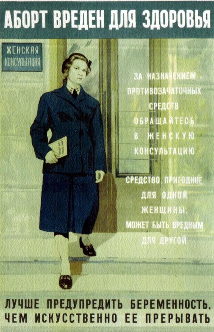 """""""Аборт вреден для здоровья"""". Советский плакат 50-х гг."""
