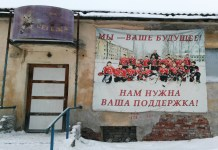 Здесь живет, точнее выживает хоккей в карельском городе Сегеже. Фото: Наталья Соколова