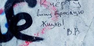 Граффити на заборе у Лососинки в Петрозаводске. Фото: Татьяна Смирнова