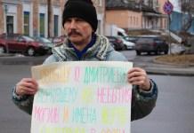 Одиночный пикет в поддержку арестованного историка Юрия Дмитриева. Фото: Валерий Поташов