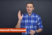 Алексей Навальный призвал жителей Петрозаводска поддержать Всероссийскую забастовку избирателей. Фото: YouTube